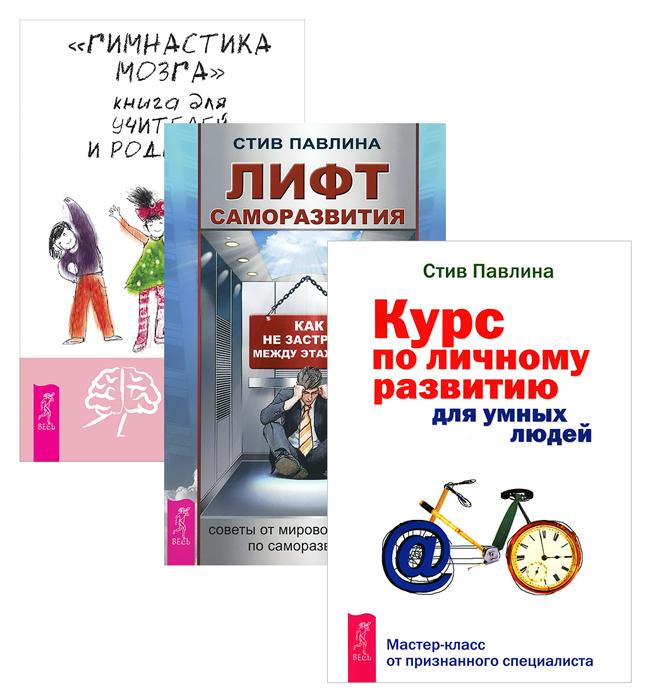 Пол Е. Деннисон, Гейл Е. Деннисон, Стив Павлина Гимнастика мозга. Курс по личному развитию для умных людей. Лифт саморазвития. Как не застрять между этажами (комплект из 3 книг) константин шереметьев пол е деннисон гейл е деннисон эффективный мозг совершенный мозг гимнастика мозга комплект из 3 книг