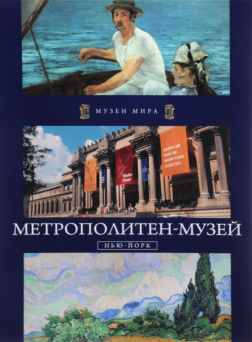 Метрополитен-музей. Нью-Йорк эпоха рембрандта и вермеера шедевры лейденской коллекции