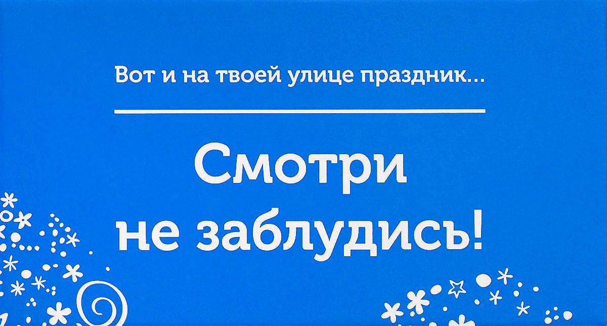 Подарочная коробка OZON.ru. Малый размер, Вот и на твоей улице праздник. Смотри не заблудись!. 18 х 9.7 х 8.8 см коробка подарочная veld co свадебный бабочки цвет слоновая кость 18 х 18 х 26 см