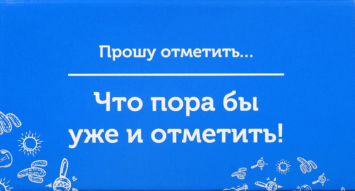 Подарочная коробка OZON.ru. Малый размер, Прошу отметить, что пора бы уже и отметить!. 18 х 9.7 х 8.8 см коробка подарочная veld co свадебный бабочки цвет слоновая кость 18 х 18 х 26 см