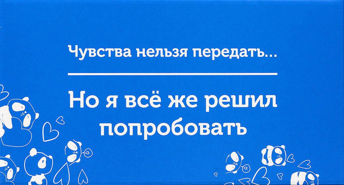 Подарочная коробка OZON.ru. Малый размер, Чувства нельзя передать, но я все же решил попробовать!. 18 х 9.7 х 8.8 см коробка подарочная veld co свадебный бабочки цвет слоновая кость 18 х 18 х 26 см