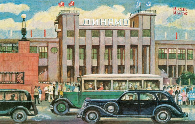 Поздравительная открытка Москва. Стадион Динамо. ОТКР №242