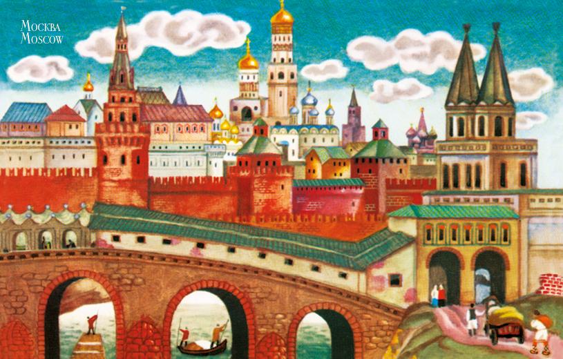 Поздравительная открытка Москва. Кремль. ОТКР №243 поздравительная открытка москва кремль троицкая башня откр 250