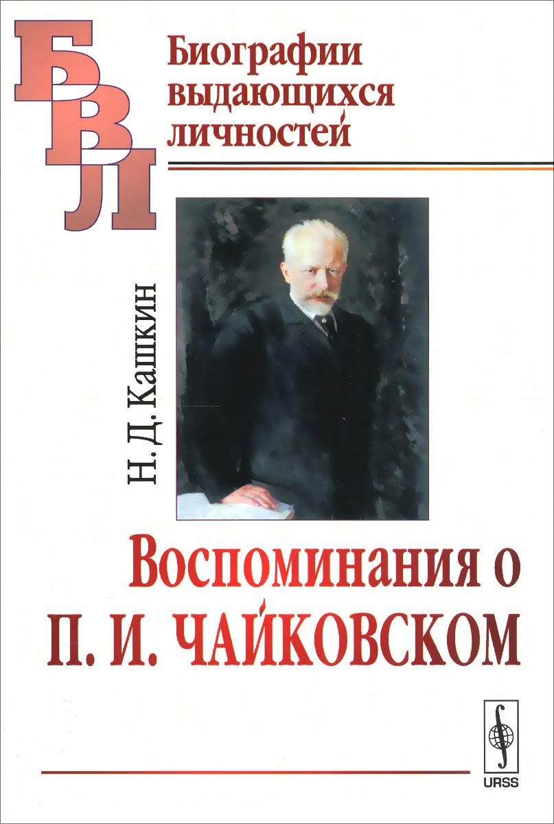 Кашкин Н.Д. Воспоминания о П.И.Чайковском / Изд.2 воспоминания неудачника