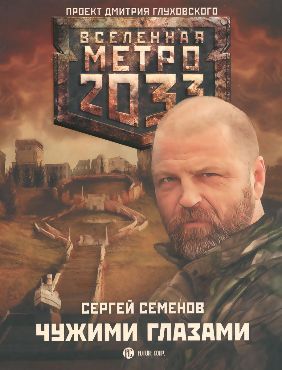Сергей Семенов Метро 2033. Чужими глазами