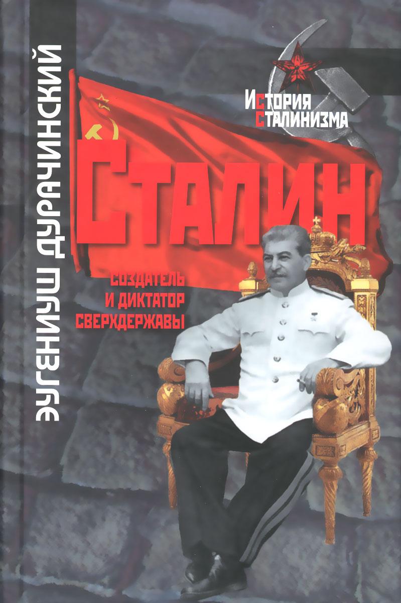 Эугениуш Дурачинский Сталин. Создатель и диктатор сверхдержавы