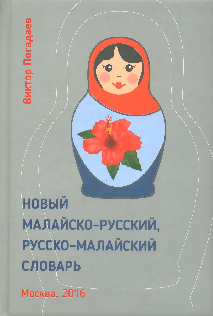 Виктор Погадаев Новый малайско-русский, русско-малайский словарь / Kamus Baru Melayu-Rusia, Rusia-Melayu цены онлайн