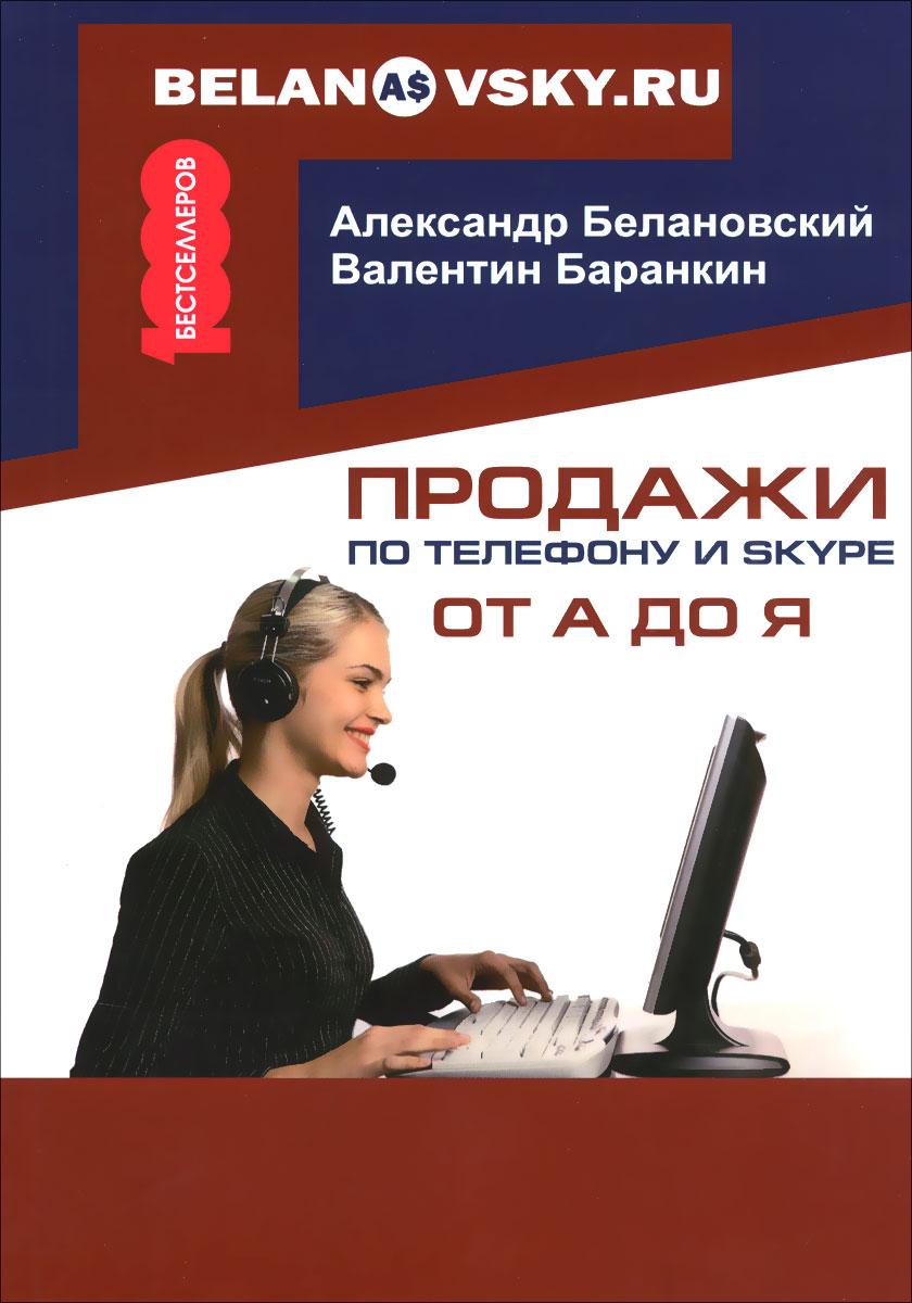 Балановский А.С., Баранкин В.В.. Продажи по телефону и Skype от А до Я.
