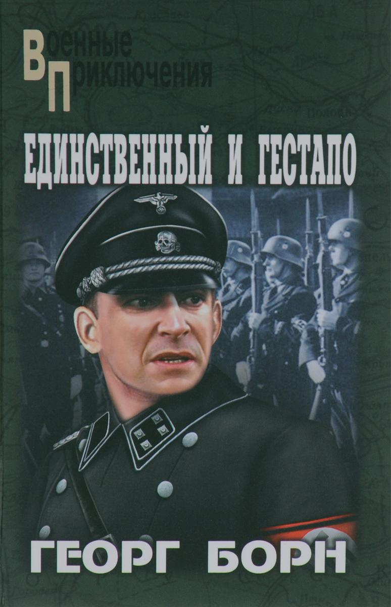 Георг Борн Единственный и гестапо
