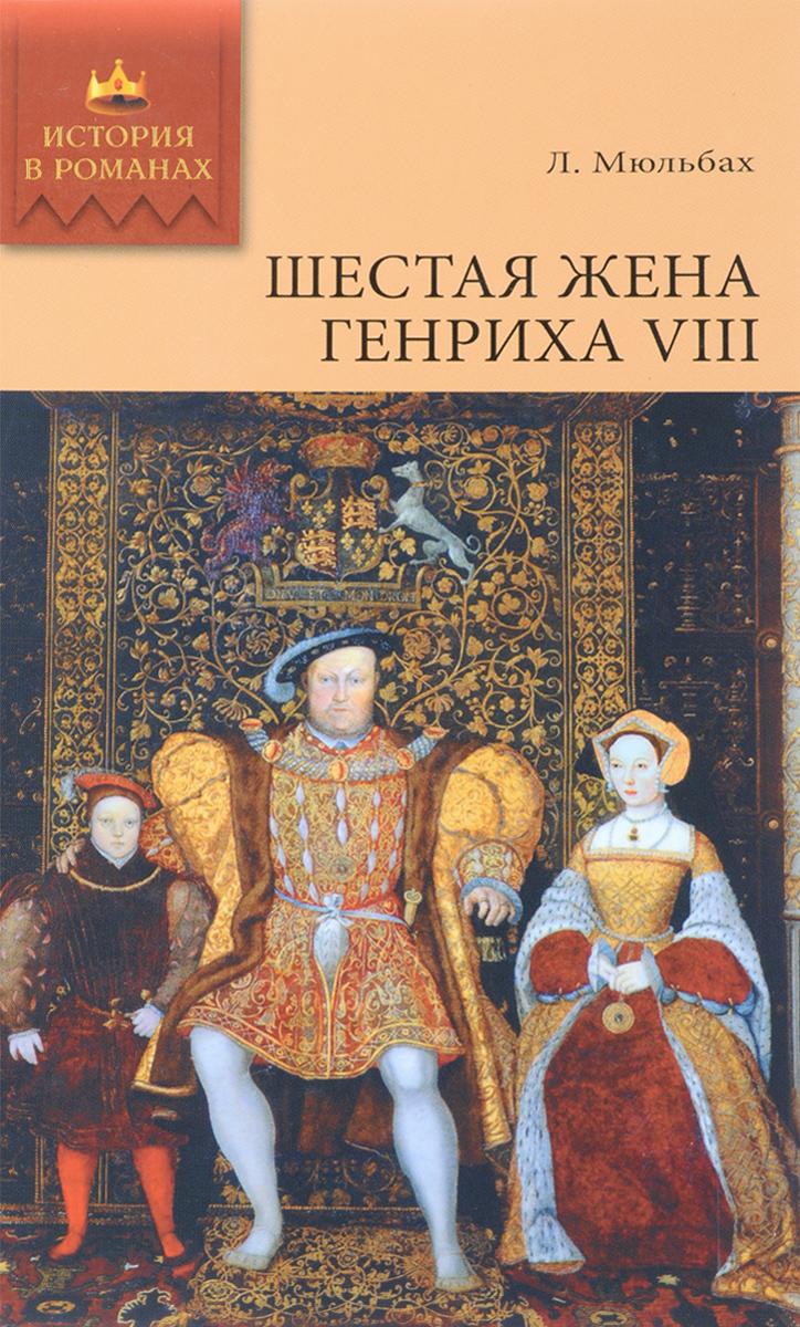 Л. Мюльбах Шестая жена Генриха VIII