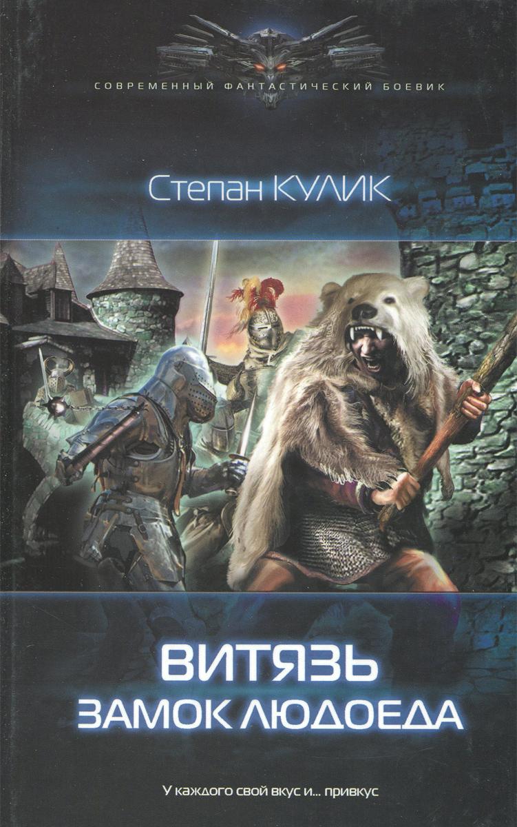 Степан Кулик Витязь. Замок людоеда