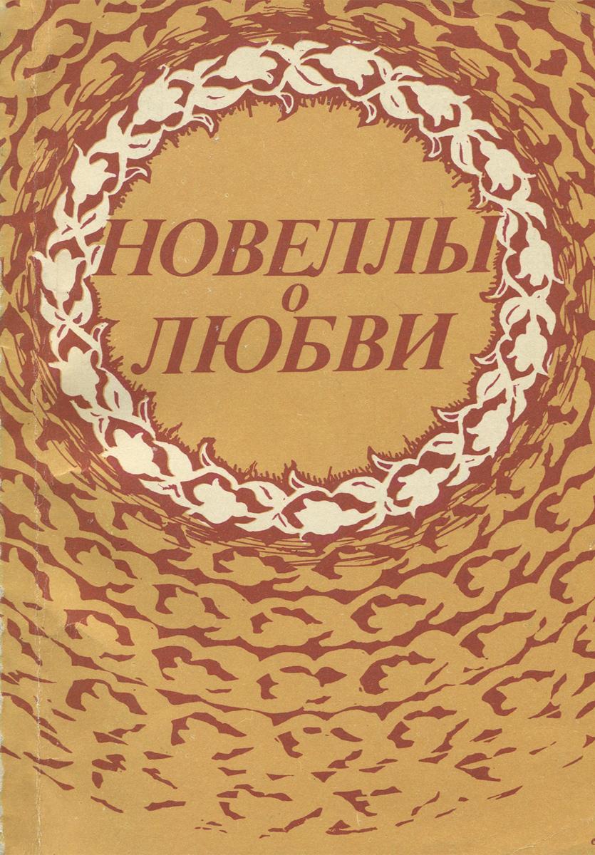 сост. Гармаш Т. Новеллы о любви