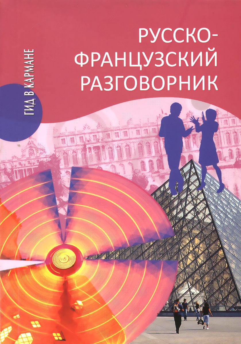 И. А. Малахова, Е. П. Орлова Русско-французский разговорник / Guide de conversation russe-francais