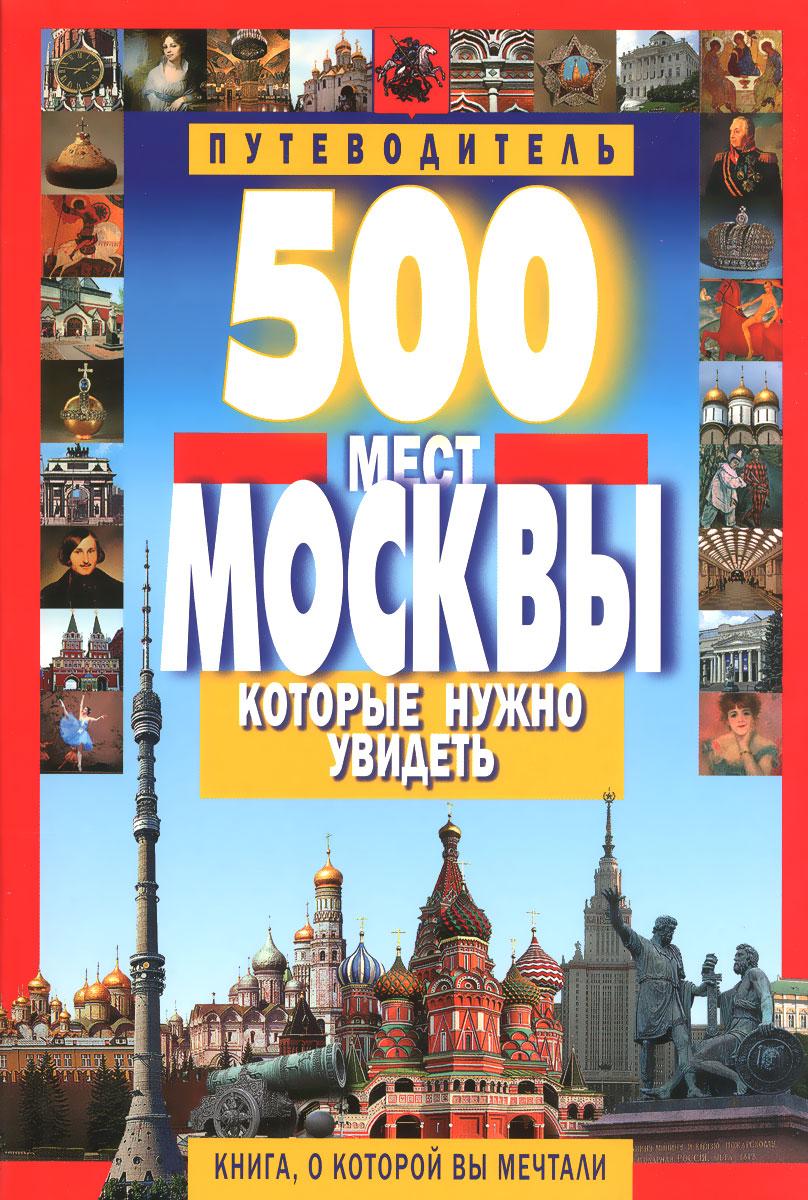 В. В. Потапов 500 мест Москвы, которые нужно увидеть. Путеводитель цена 2017