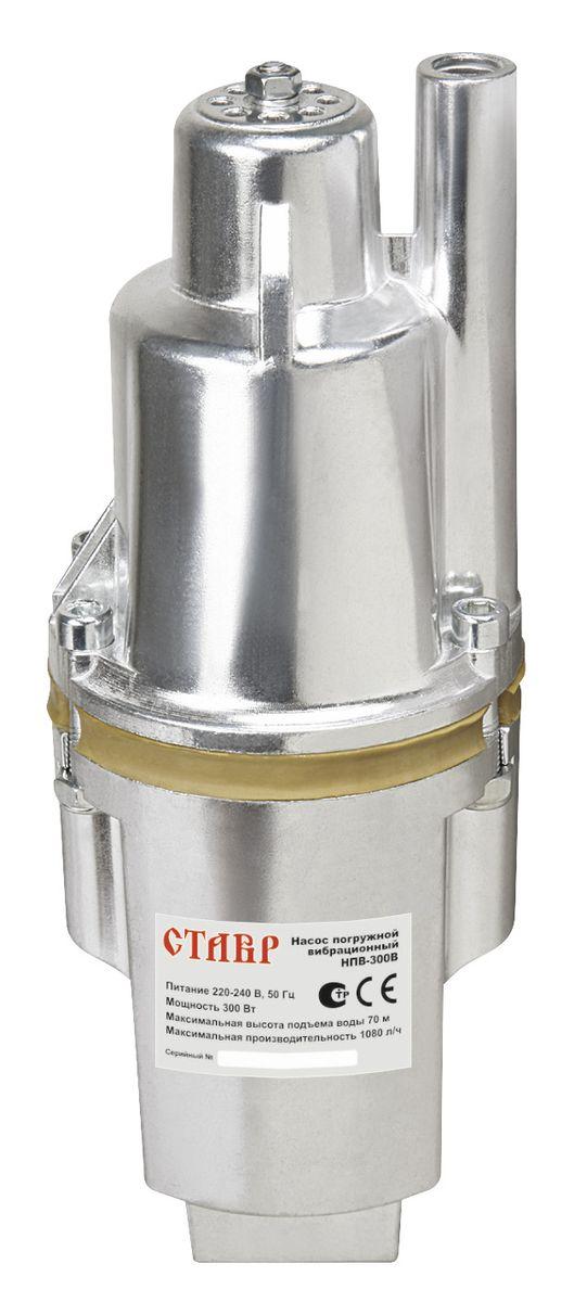 Насос погружной вибрационный Ставр НПВ-300 В вибрационный насос зубр нпв 240 25