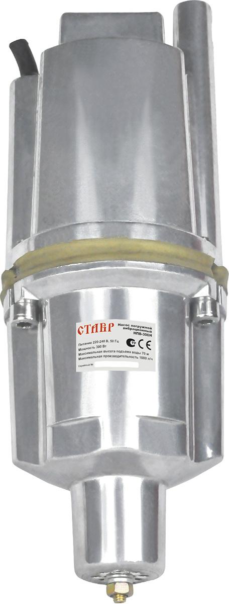 Насос погружной вибрационный Ставр НПВ-300 Н вибрационный насос зубр нпв 240 25