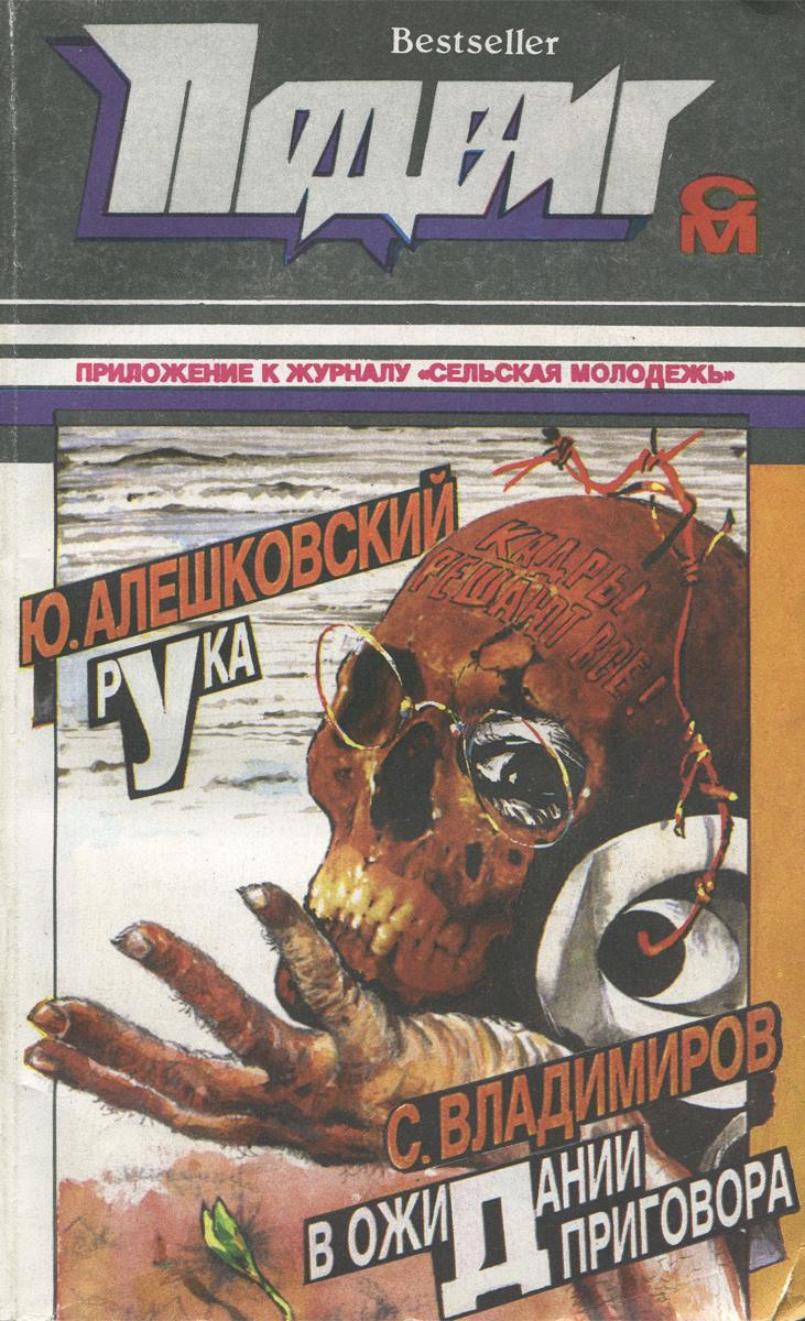 Ю. Алешковский, С. Владимиров Подвиг, №2, 1993