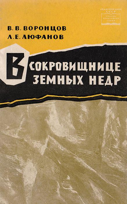 Воронцов В. В., Люфанов Л. Е. В сокровищнице земных недр