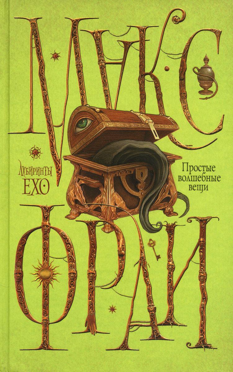 Макс Фрай Простые волшебные вещи гесдёрфер макс садовые многолетники наиболее красивые и пригодные для садовой культуры
