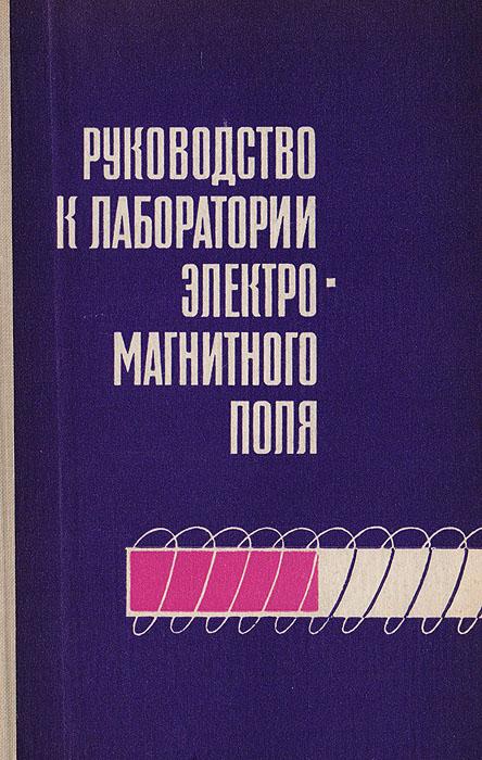 Нейман Л., Демирчян К., Юринов В. Руководство к лаборатории электромагнитного поля