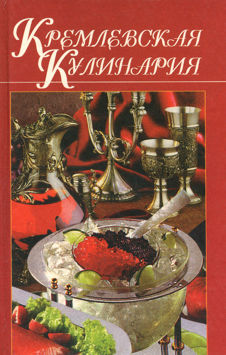 Г. Н. Красная Кремлевская кулинария