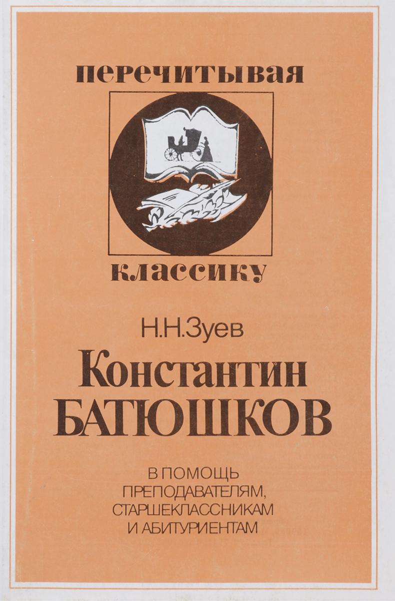 Николай Зуев Константин Батюшков батюшков к последняя весна