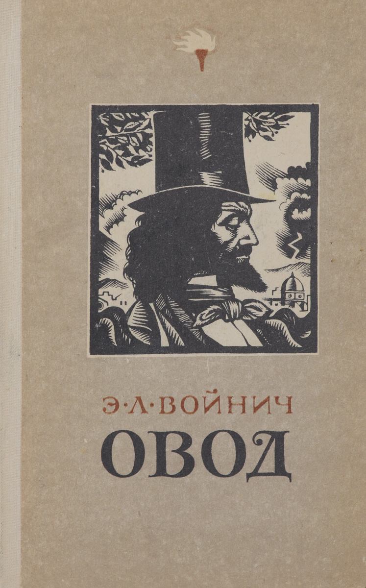 Э. Л. Войнич Овод