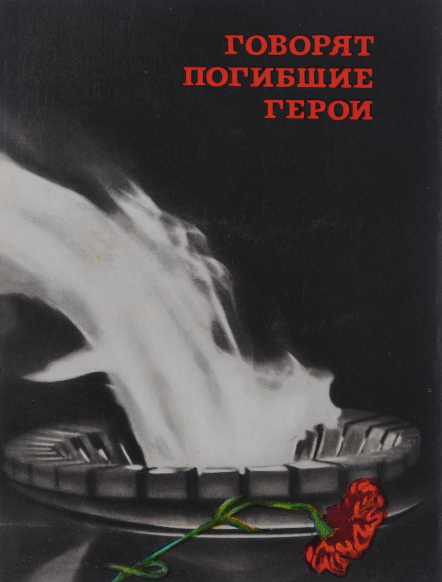Говорят погибшие герои. Предсмертные письма советских борцов против немецко-фашистских захватчиков. 1941-1945 гг.