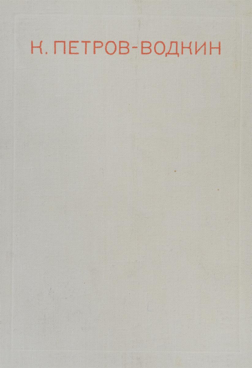К. Петров-Водкин Хлыновск. Пространство Эвклида. Самаркандия русаков ю рисунки петрова водкина