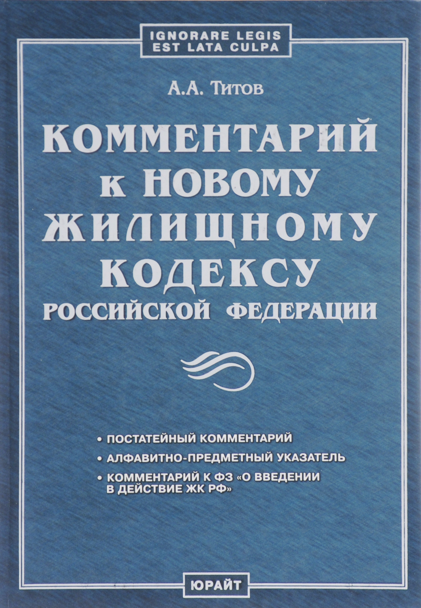 А. А. Титов Комментарий к новому жилищному кодексу Российской Федерации титов а тень бехистунга