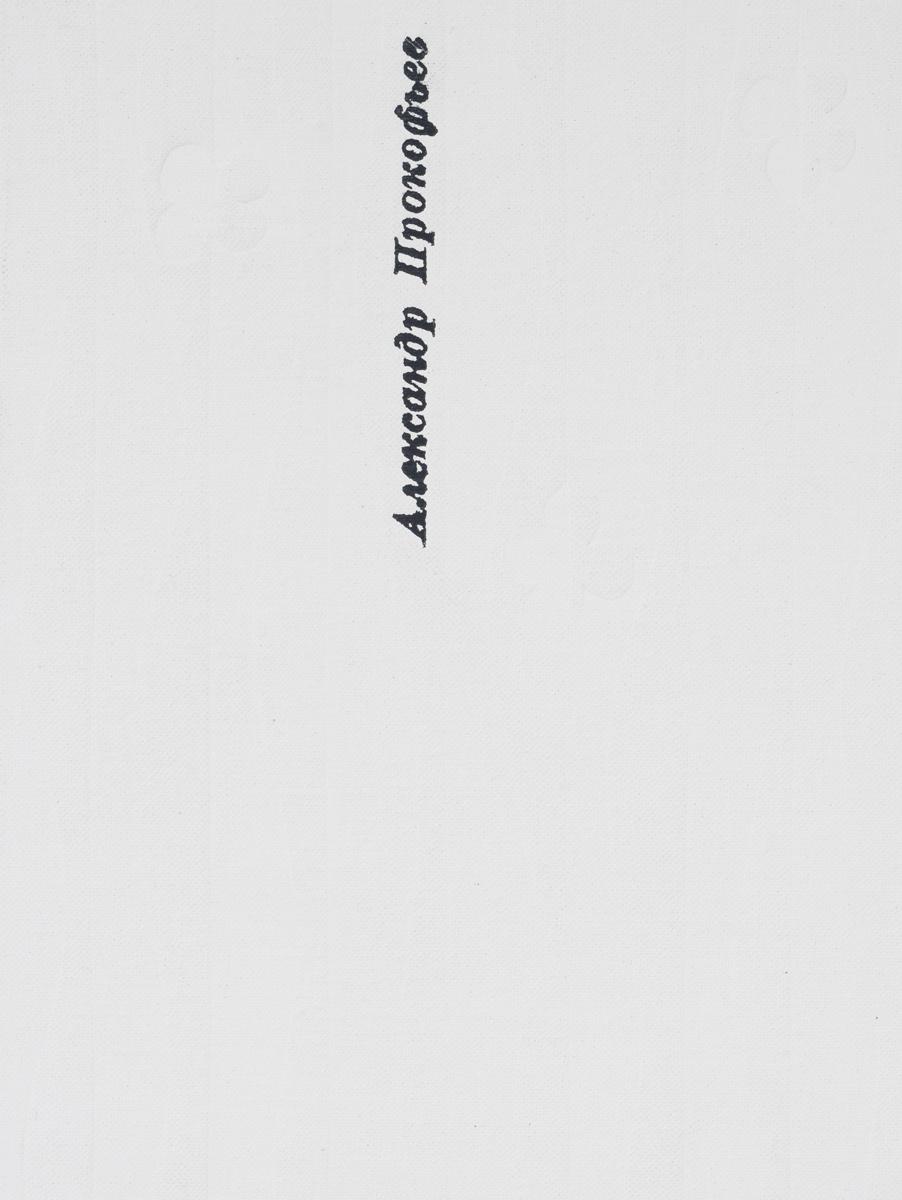 Александр Прокофьев Прощание с Приморьем а прокофьев бессмертное сердце солдата
