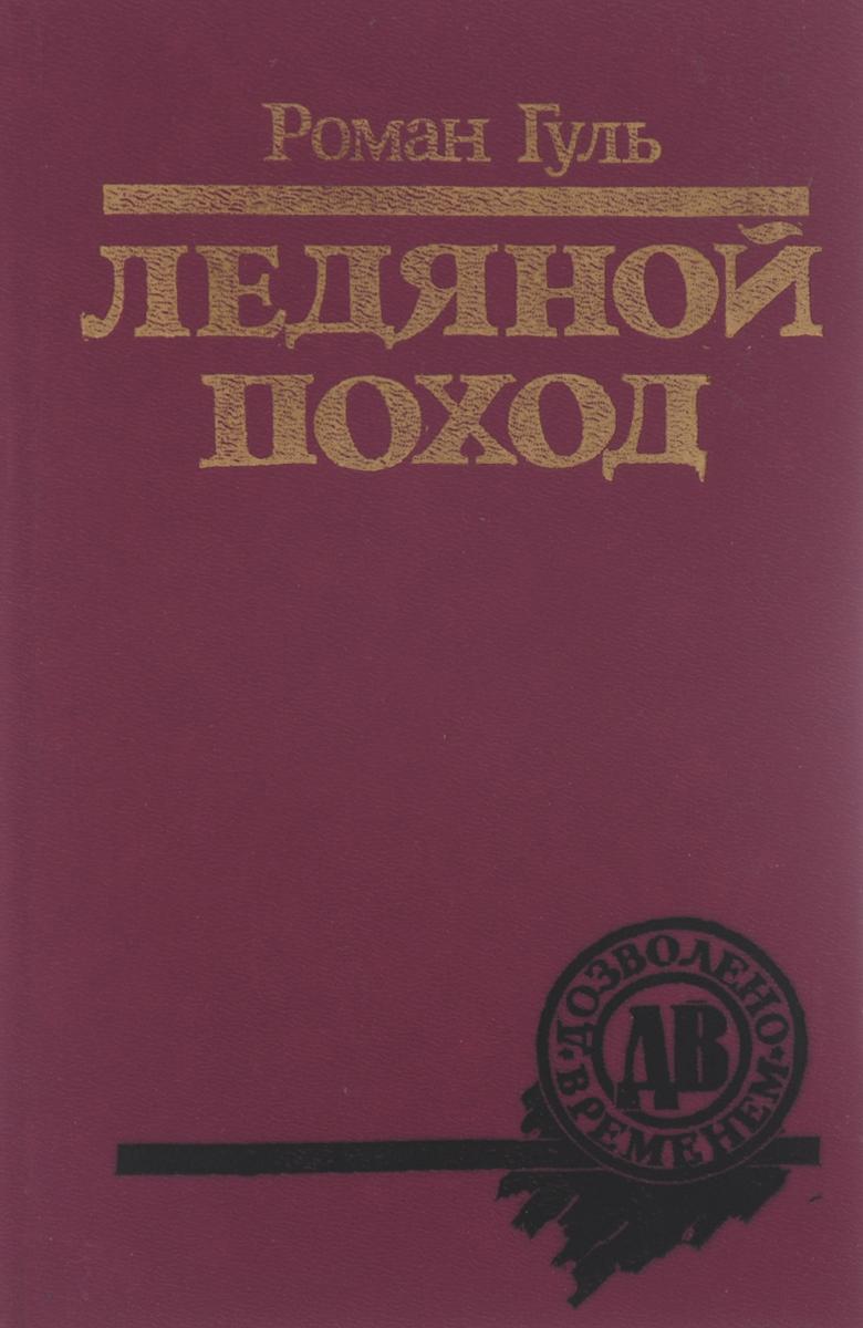 Роман Гуль Ледяной поход