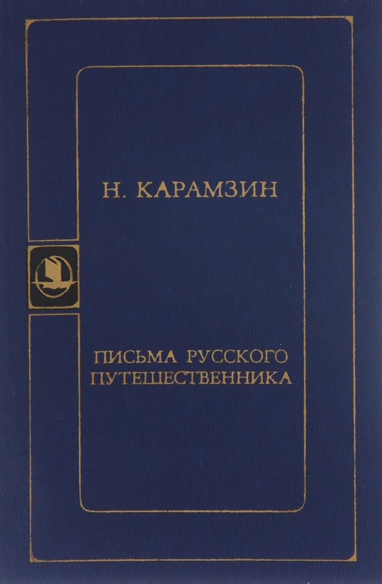 Н. Карамзин Письма русского путешественника