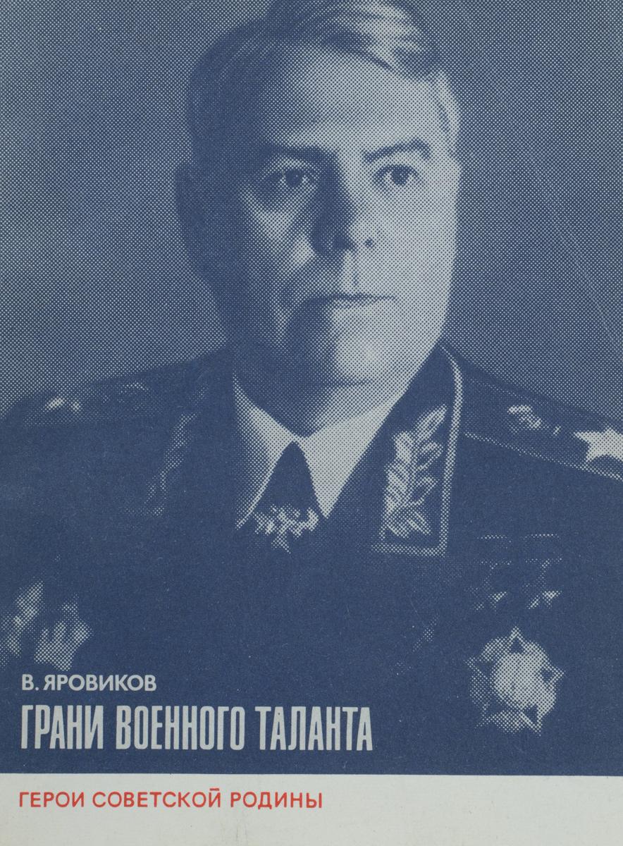 В. Яровиков Грани военного таланта