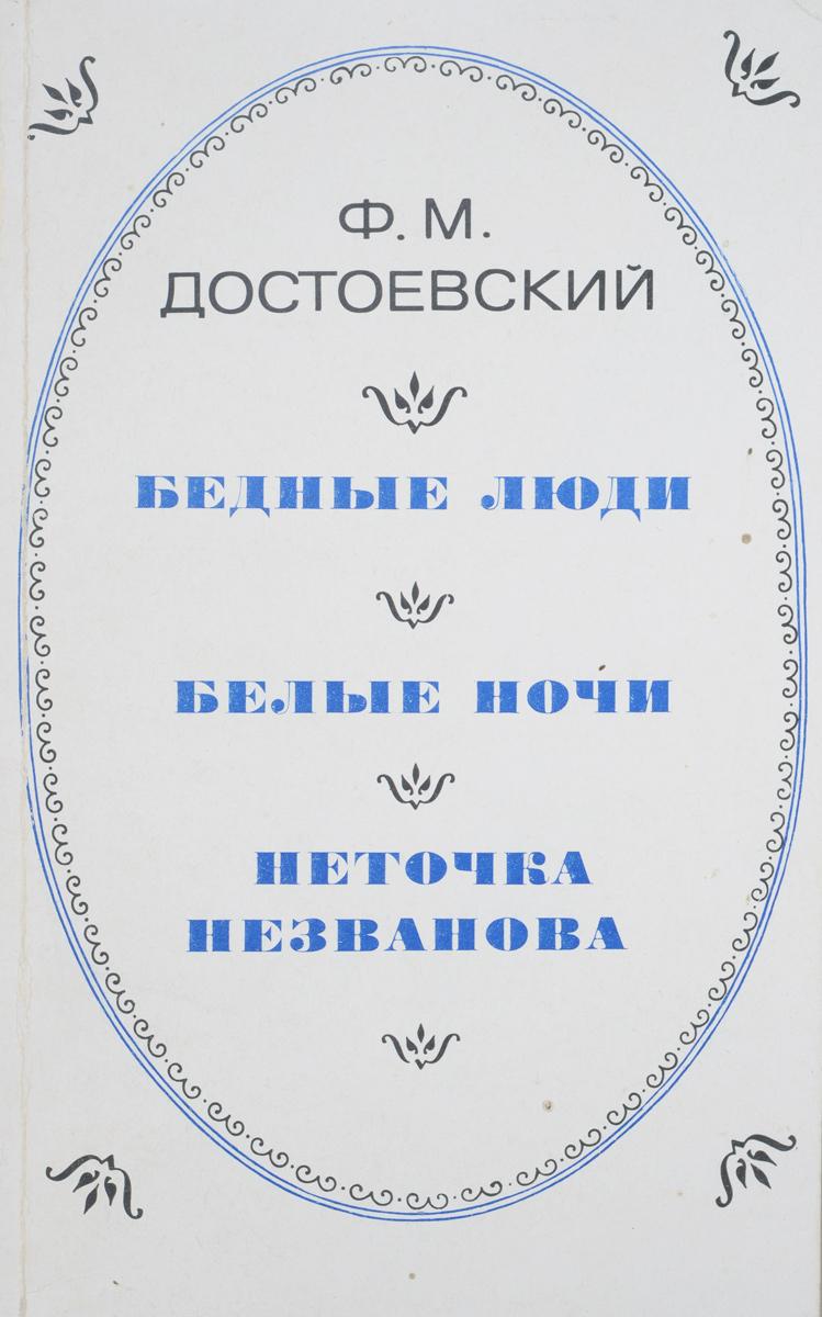 Ф. М. Достоевский Бедные люди. Белые ночи. Неточка Незванова платье loricci белые ночи цвет серый