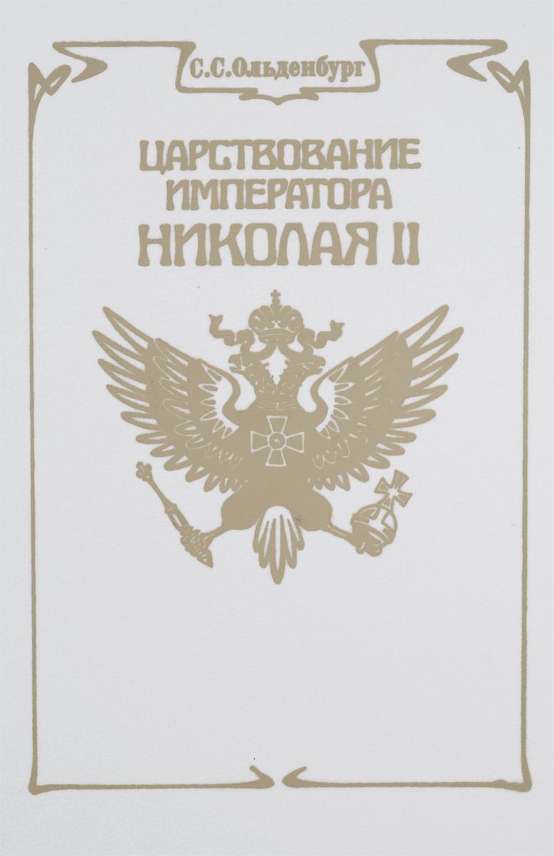 С. С. Ольденбург Царствование императора Николая II