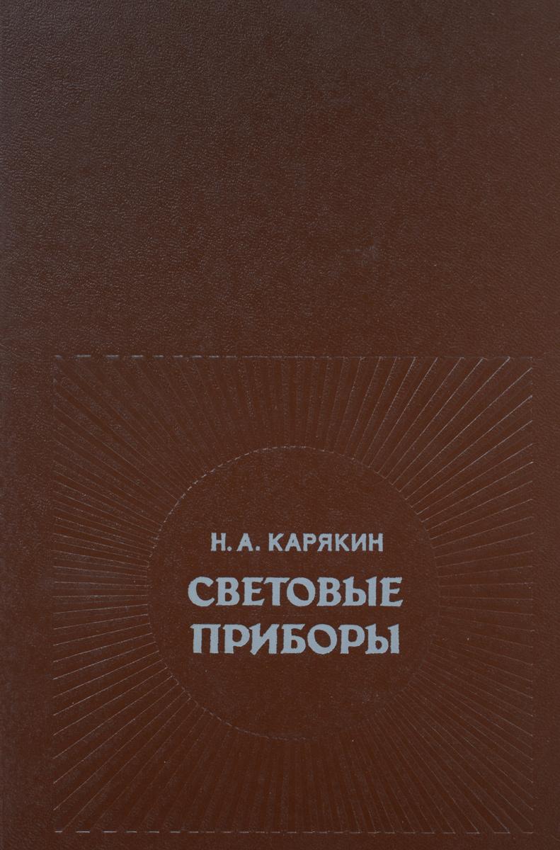 Н. А. Карякин Световые приборы. Учебник