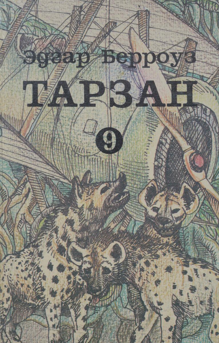 Эдгар Берроуз Тарзан 9. Тарзан и потерпевшие кораблекрушение цены онлайн