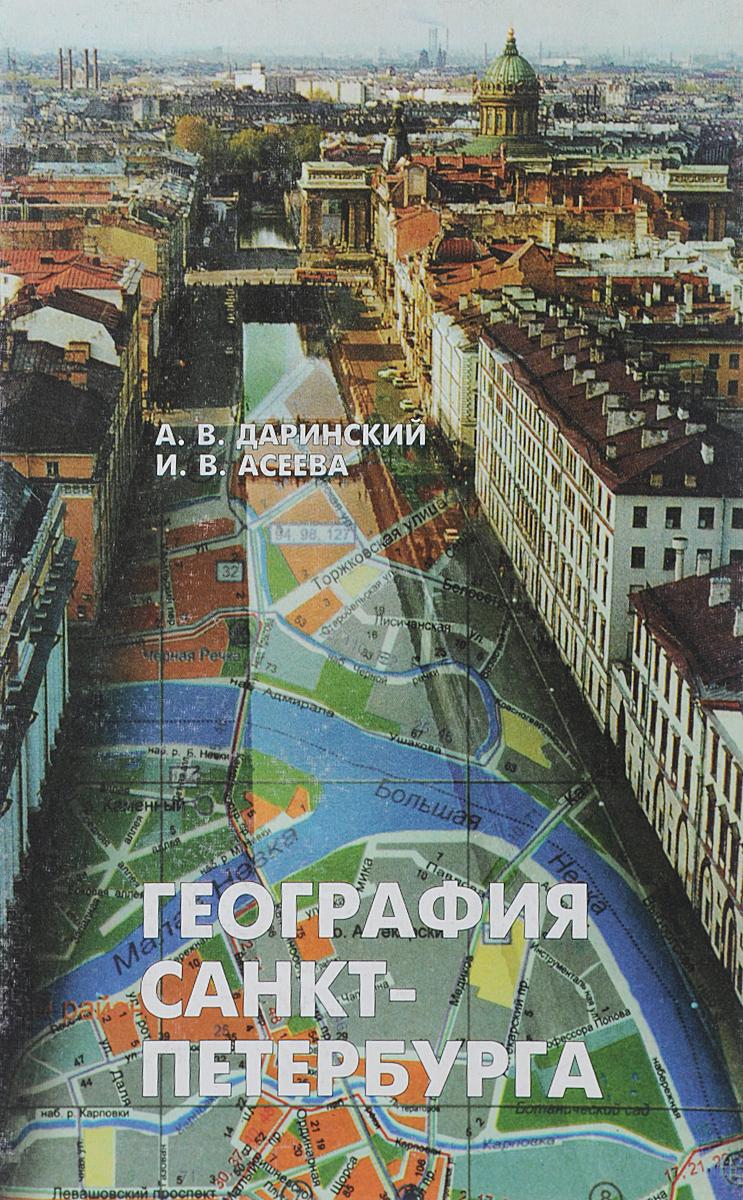 А. В. Даринский, И. В. Асеева География Санкт-Петербурга. 8-9 классы. Учебное пособие