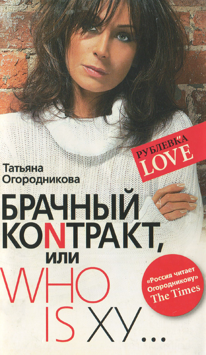Огородникова Татьяна Андреевна Брачный контракт, или Who is ху…