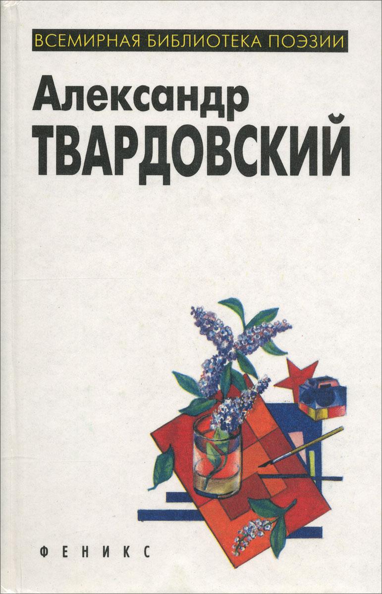 Александр Твардовский Александр Твардовский. Избранная лирика а турков александр твардовский