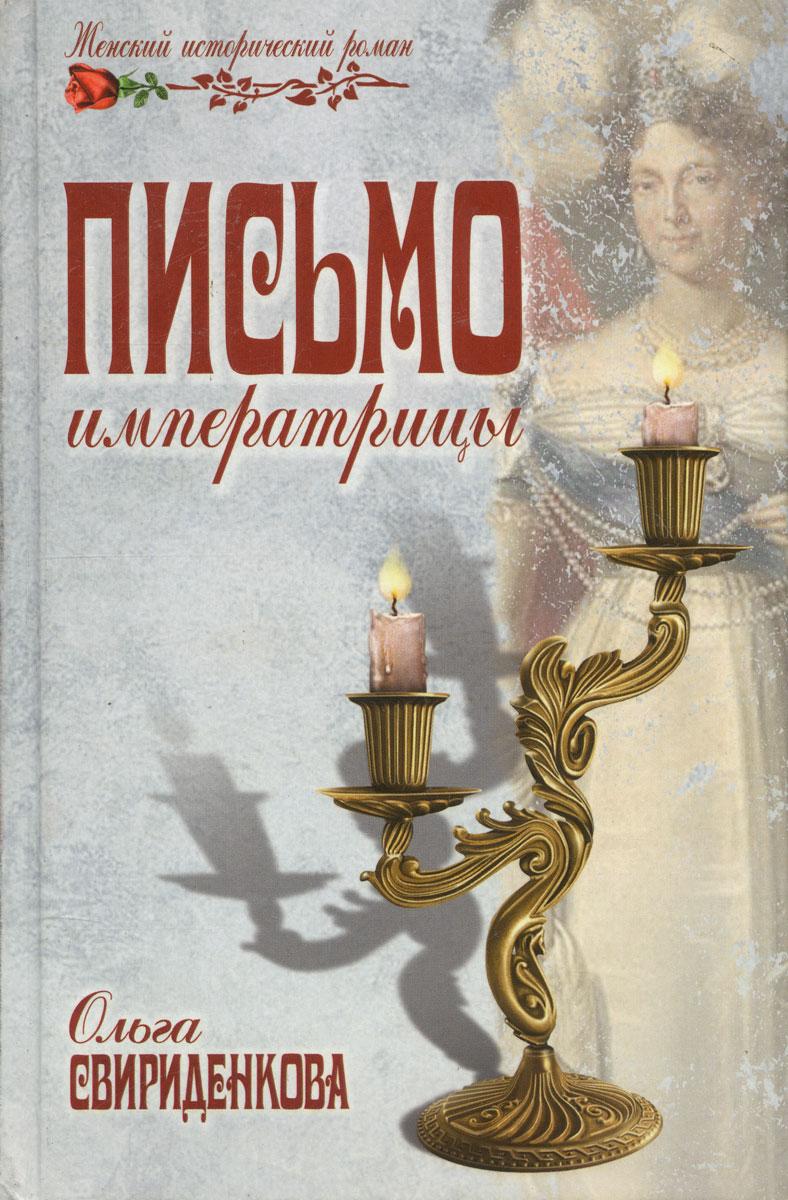 Ольга Свириденкова Письмо императрицы