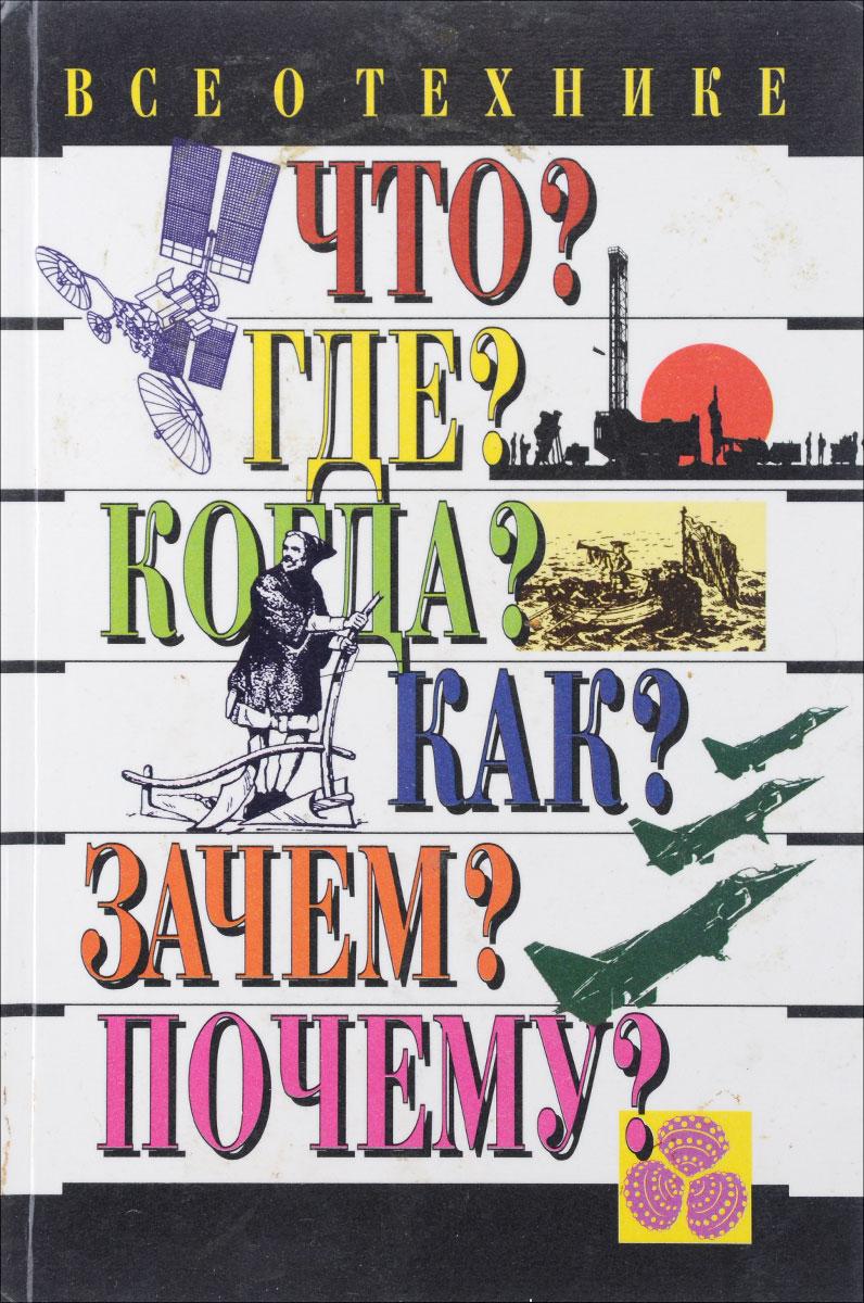 В. Ф. Хотеенков Всё о технике