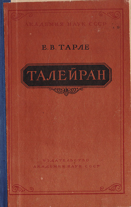 Тарле Е. Талейран