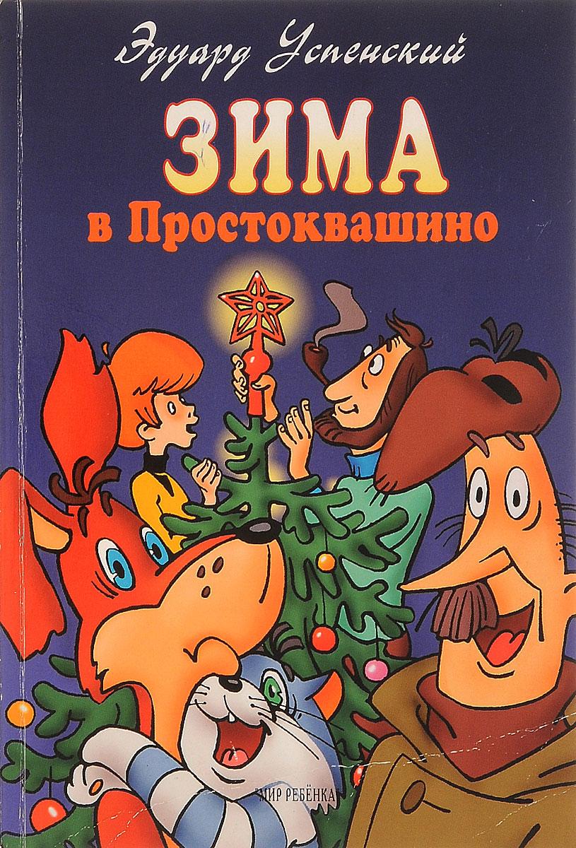 вскрылись иллюстрации к книге зима в простоквашино минни