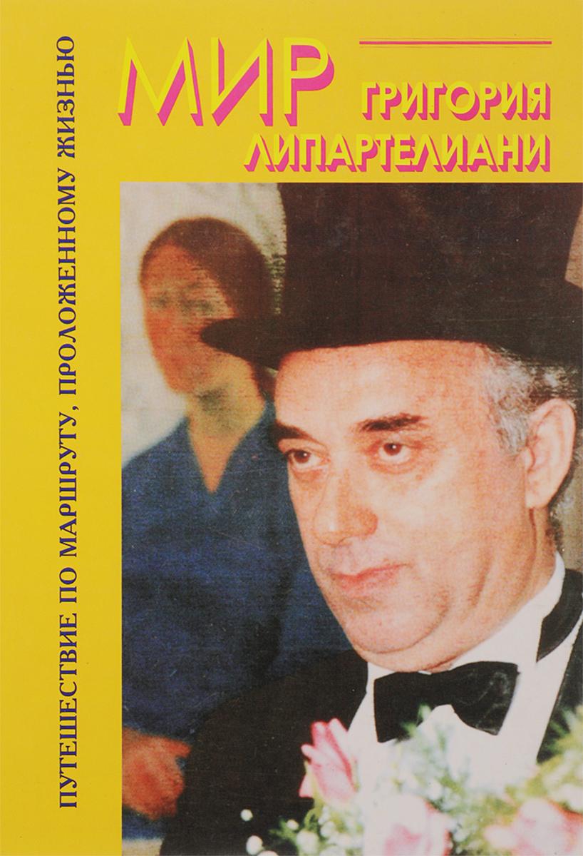 Мир Григория Липартелиани
