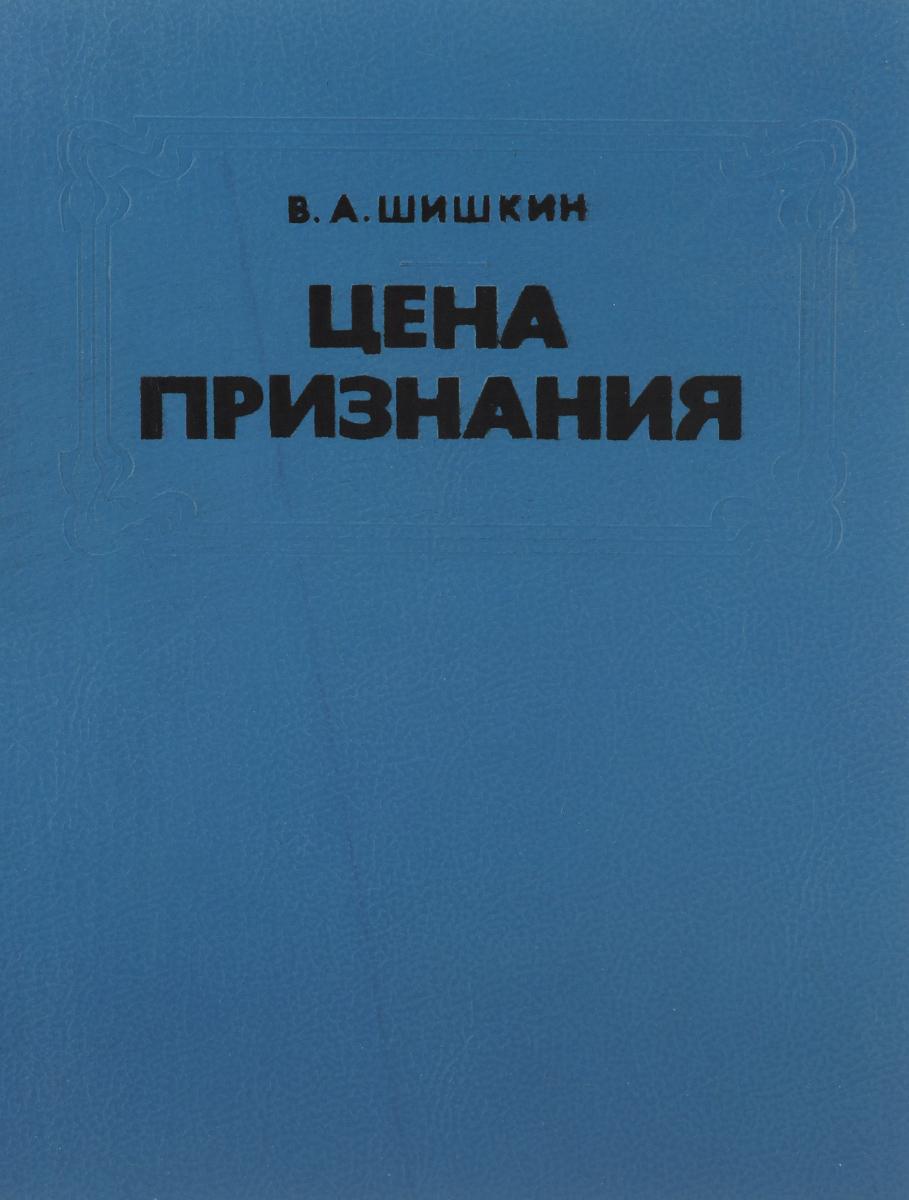 В. А. Шишкин Цена признания. СССР и страны Запада в поисках компромисса 1924-1929 гг.