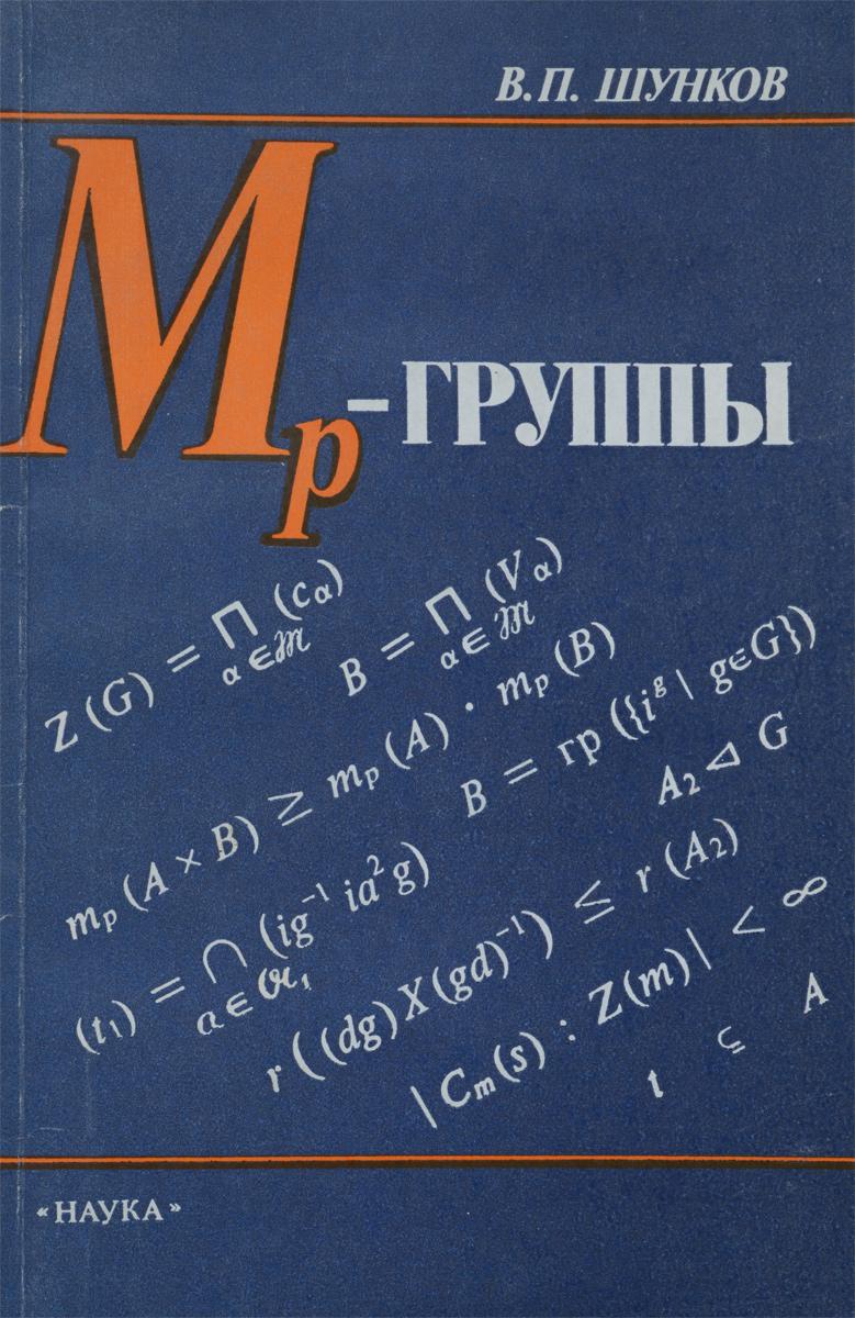 Mp-группы