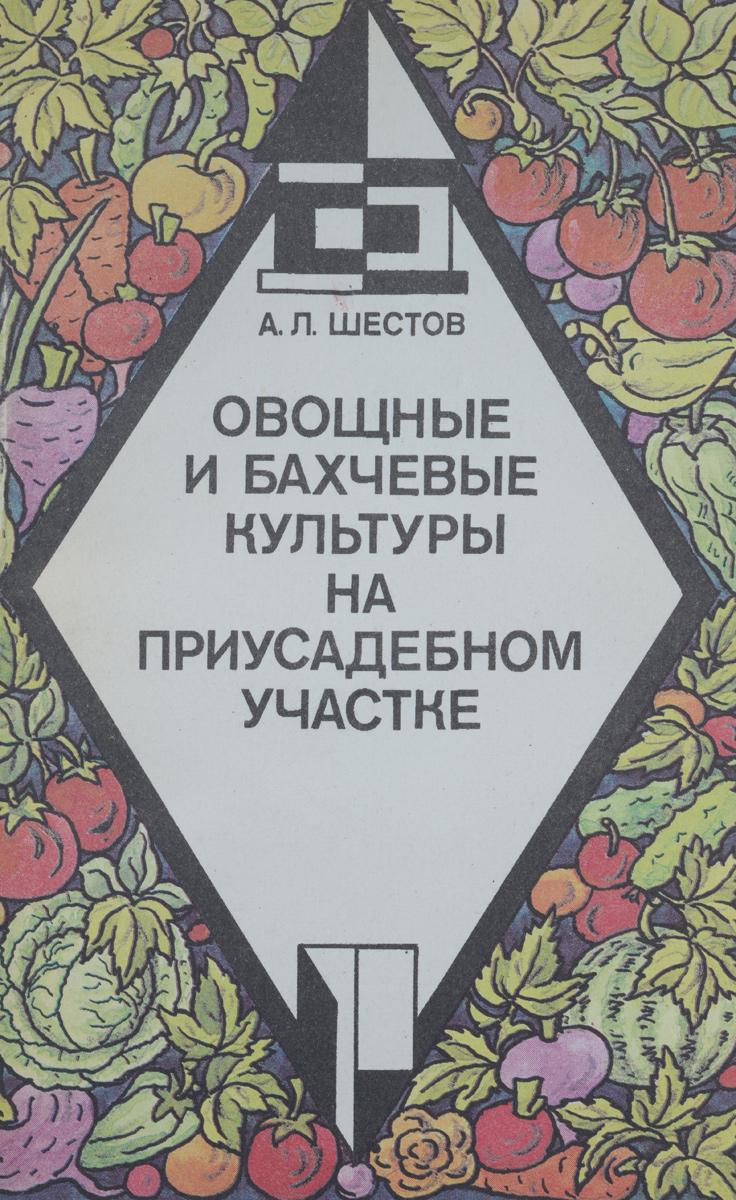 А. Л. Шестов Овощные и бахчевые культуры на приусадебном участке