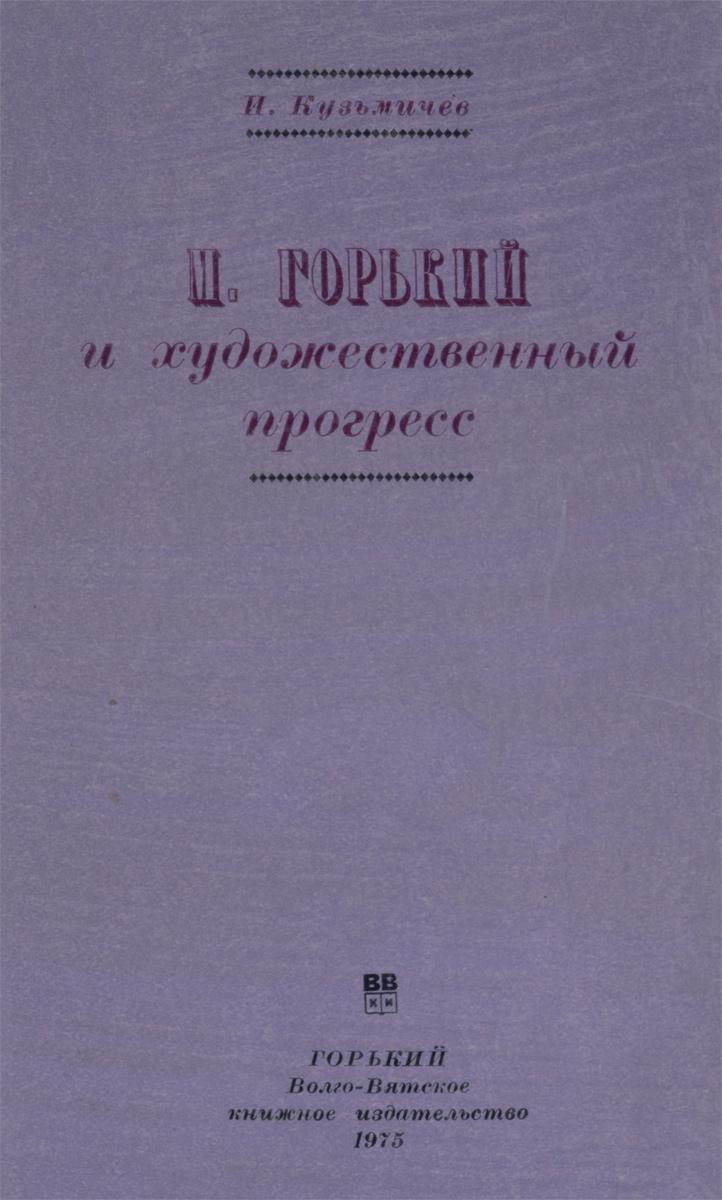 И.Кузьмичева М.Горький и художественный прогресс